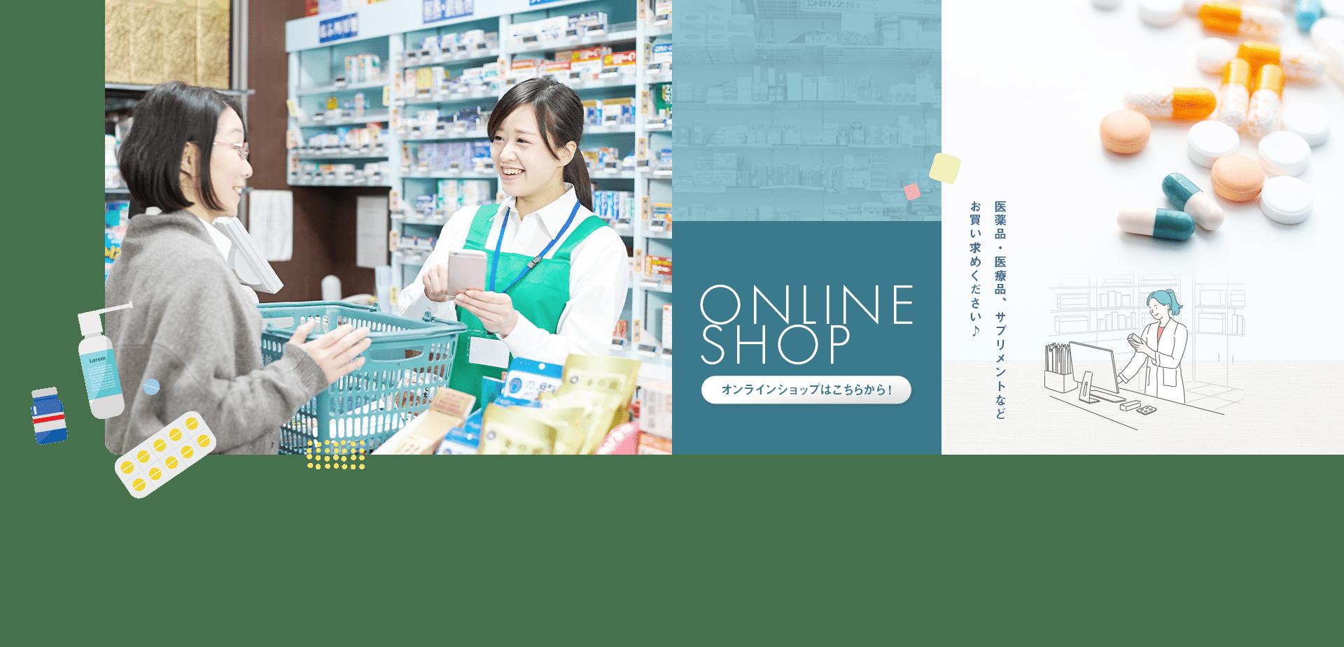 医薬品・医療品、サプリメントなどお買い求めください♪ オンラインショップはこちらから!